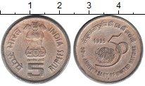 Изображение Мелочь Индия 5 рупий 1995 Медно-никель XF 50 лет ООН