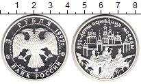 Изображение Монеты Россия 3 рубля 1997 Серебро Proof 850-ие основания Мос