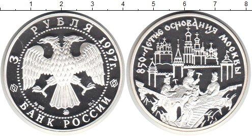 Картинка Монеты Россия 3 рубля Серебро 1997