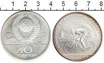 Изображение Монеты СССР 10 рублей 1978 Серебро UNC- Олимпиада-80 в Москв
