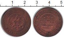 Изображение Монеты 1894 – 1917 Николай II 2 копейки 1914 Медь VF