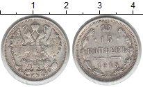Изображение Монеты Россия 15 копеек 1915 Серебро VF Герб Российской импе