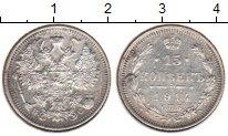 Изображение Монеты Россия 15 копеек 1914 Серебро XF Герб Российской импе