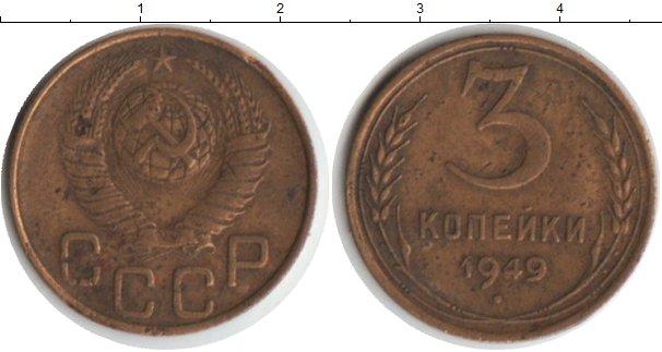 Картинка Монеты СССР 3 копейки Медь 1949