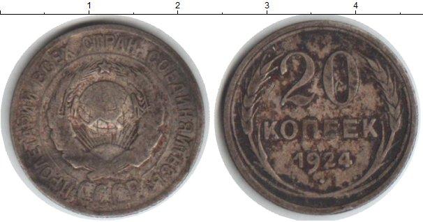 Картинка Монеты СССР 20 копеек Серебро 1924