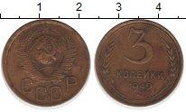 Изображение Монеты СССР 3 копейки 1949  XF