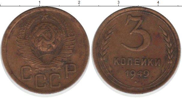 Картинка Монеты СССР 3 копейки  1949