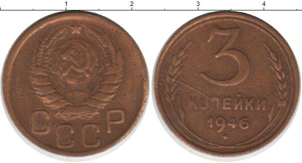Картинка Монеты СССР 3 копейки  1946
