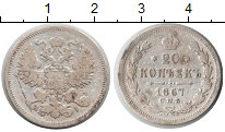 Изображение Монеты 1855 – 1881 Александр II 20 копеек 1867 Серебро XF Санкт-Петербург