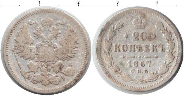 Картинка Монеты 1855 – 1881 Александр II 20 копеек Серебро 1867