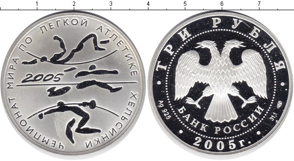 Картинка Монеты Россия 3 рубля Серебро 2005