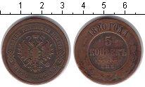 Изображение Монеты 1855 – 1881 Александр II 5 копеек 1880 Медь XF