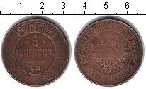 Изображение Монеты 1855 – 1881 Александр II 5 копеек 1875 Медь XF Екатеринбург