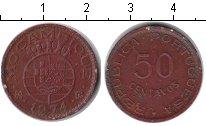 Изображение Монеты Мозамбик 50 сентаво 1974 Медь VF
