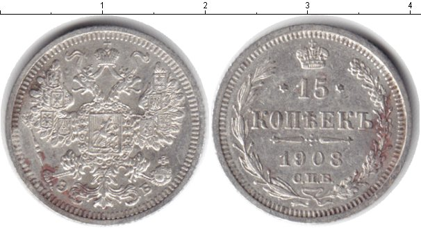 Картинка Монеты Россия 15 копеек Серебро 1908