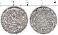 Изображение Монеты Россия 15 копеек 1905 Серебро XF СПБ АР
