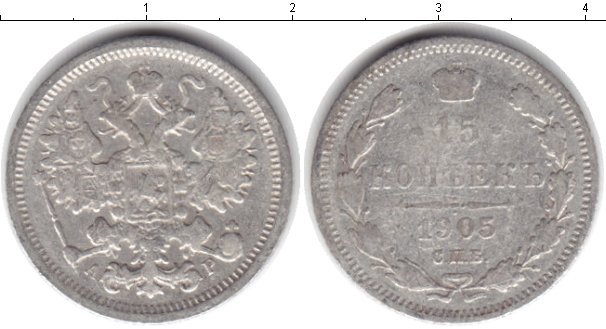 Картинка Монеты Россия 15 копеек Серебро 1905