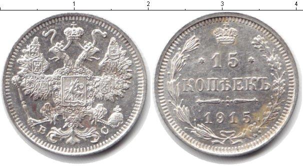 Картинка Монеты Россия 15 копеек Серебро 1915