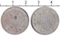 Изображение Монеты 1855 – 1881 Александр II 20 копеек 1871 Серебро VF