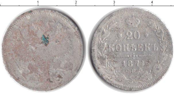 Картинка Монеты 1855 – 1881 Александр II 20 копеек Серебро 1871