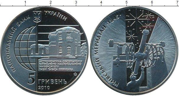 Картинка Монеты Україна 5 гривен Медно-никель 2010