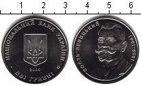 Изображение Монеты Украина 2 гривны 2009 Медно-никель UNC- Кость Левицкий