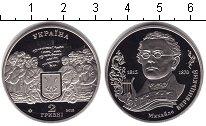 Изображение Монеты Украина 2 гривны 2015 Медно-никель Proof- Михайло Вербицкий