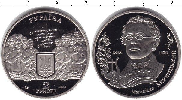 Картинка Монеты Україна 2 гривны Медно-никель 2015