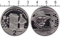 Изображение Мелочь Україна 2 гривны 2015 Медно-никель Proof-