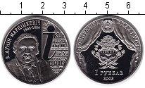 Изображение Монеты Беларусь 1 рубль 2008 Медно-никель Proof В.Дунин-Марцинкевич