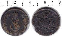 Изображение Монеты Россия 1762 – 1796 Екатерина II 5 копеек 0 Медь VF