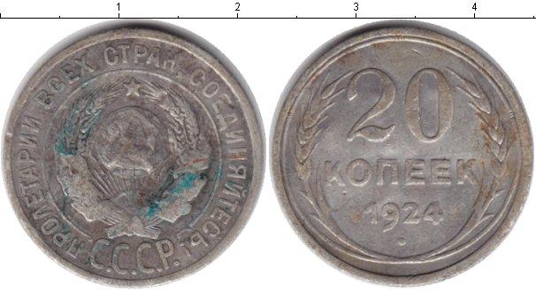 Картинка Монеты СССР 20 копеек Медно-никель 1924
