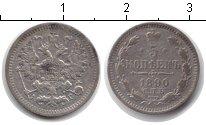 Изображение Монеты 1881 – 1894 Александр III 5 копеек 1890 Серебро VF