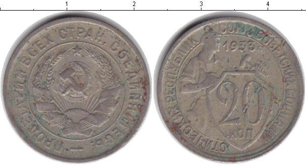 Картинка Монеты СССР 20 копеек Медно-никель 1933