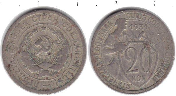 Картинка Монеты СССР 20 копеек Медно-никель 1931