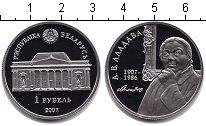 Изображение Монеты Беларусь 1 рубль 2007 Медно-никель Proof 100 лет со дня рожде