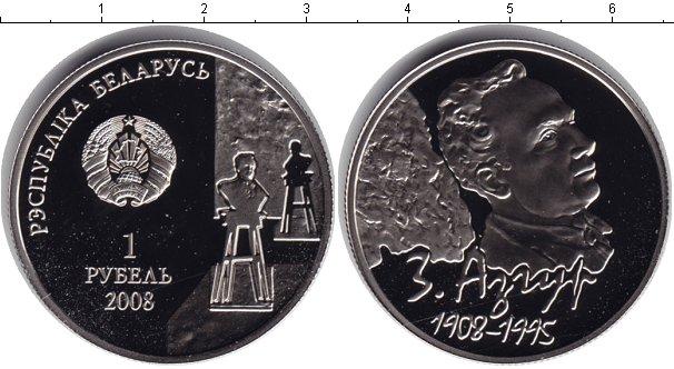 Картинка Монеты Беларусь 1 рубль Медно-никель 2008
