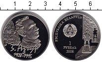 Изображение Монеты Беларусь 1 рубль 2008 Медно-никель Proof Азгур