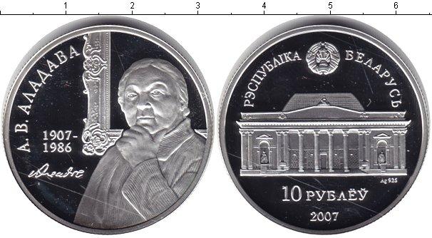 Картинка Монеты Беларусь 10 рублей Серебро 2007