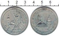 Изображение Монеты Россия 3 рубля 1993 Медно-никель XF 50-летие освобождени