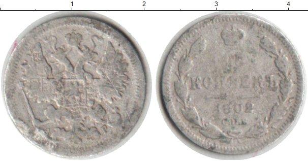 Картинка Монеты 1894 – 1917 Николай II 15 копеек Серебро 1902