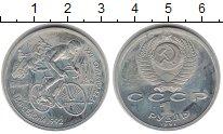 Изображение Монеты СССР 1 рубль 1991 Медно-никель XF