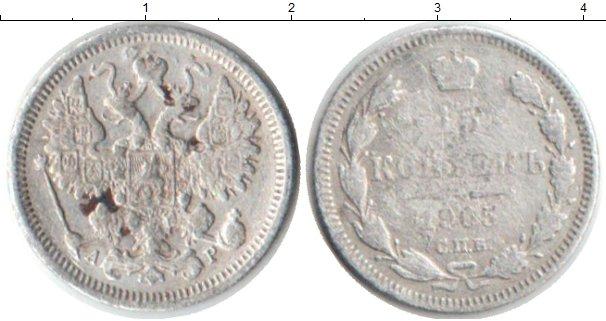 Картинка Монеты 1894 – 1917 Николай II 15 копеек Серебро 1905