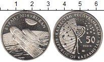 Изображение Мелочь Казахстан 50 тенге 2014 Медно-никель UNC-