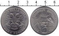 Изображение Монеты Россия 1 рубль 1993 Медно-никель XF 130 лет со дня рожде