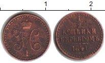 Изображение Монеты 1825 – 1855 Николай I 1/2 копейки 1841 Медь VF СПМ