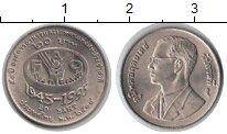 Изображение Монеты Таиланд 20 бат 1995 Медно-никель XF ФАО