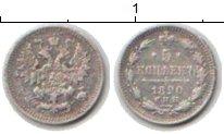 Изображение Монеты 1894 – 1917 Николай II 5 копеек 1890 Серебро VF СПБ