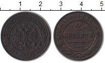 Изображение Монеты 1894 – 1917 Николай II 2 копейки 0 Медь VF СПБ