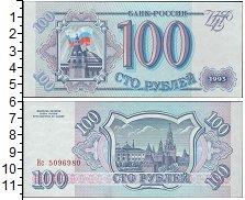 Изображение Банкноты Россия 100 рублей 1993  UNC- Кремль